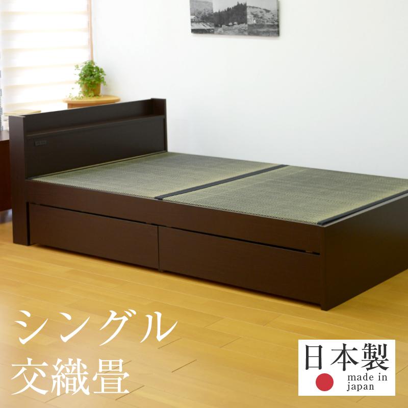 畳ベッド シングルベッド 引き出し 収納ベッド 棚付き 交織製畳 日本製 1年間保証 【ドルミー 交織畳】 おすすめ たたみベッド 収納付き コンセント付き 宮付き 木製ベッド 送料無料