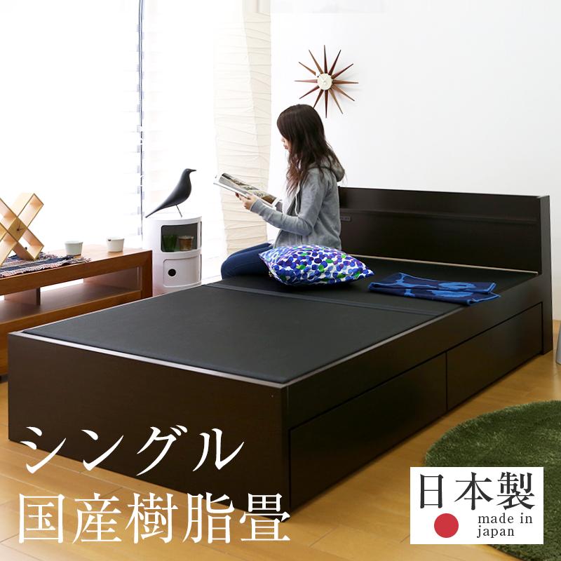 畳ベッド シングルベッド 引き出し 収納ベッド 棚付き 樹脂製畳 日本製 1年間保証 【ドルミー 樹脂畳 炭入り】 おすすめ たたみベッド 収納付き コンセント付き 宮付き 木製ベッド 送料無料