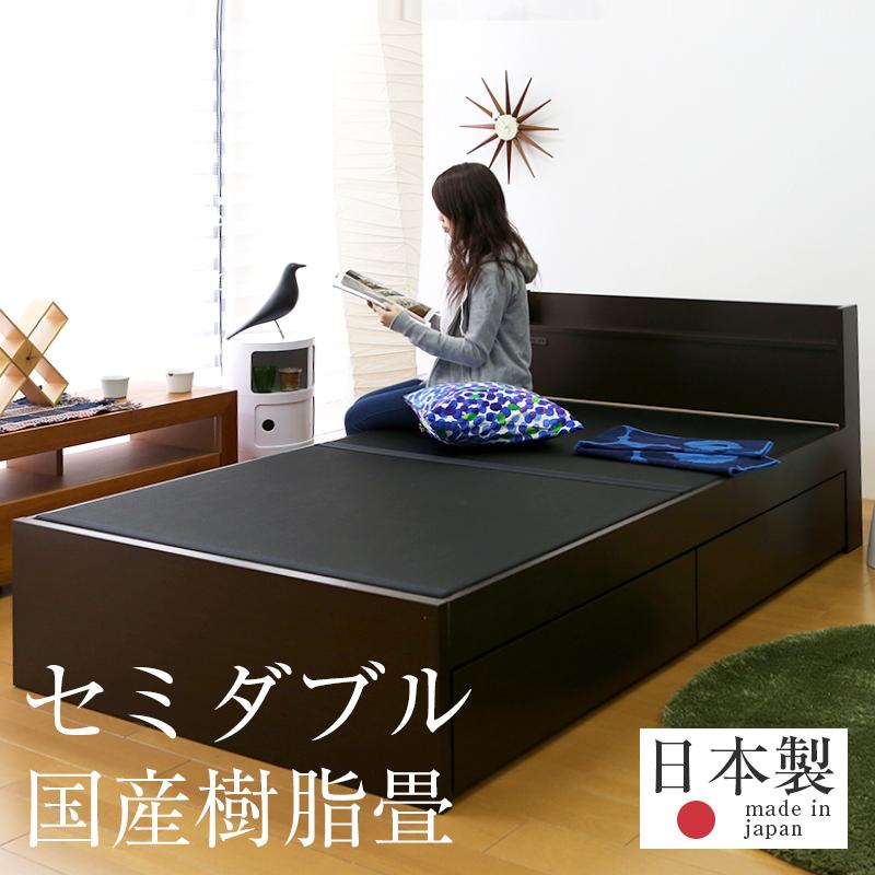 畳ベッド セミダブルベッド 引き出し 収納ベッド 棚付き 樹脂製畳 日本製 1年間保証 【ドルミー 樹脂畳 炭入り】 おすすめ たたみベッド 収納付き コンセント付き 宮付き 木製ベッド 送料無料