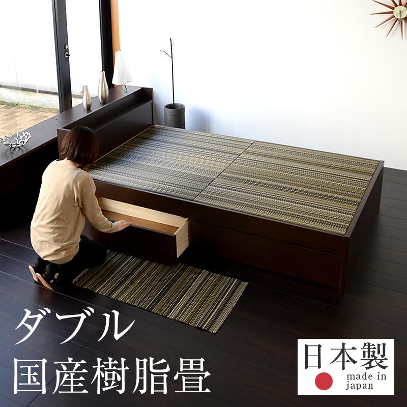畳ベッド ダブルベッド 引き出し 収納ベッド 棚付き 樹脂製畳 日本製 1年間保証 【ドルミー 樹脂畳 縁なし畳】 おすすめ たたみベッド 収納付き コンセント付き 宮付き 木製ベッド 送料無料