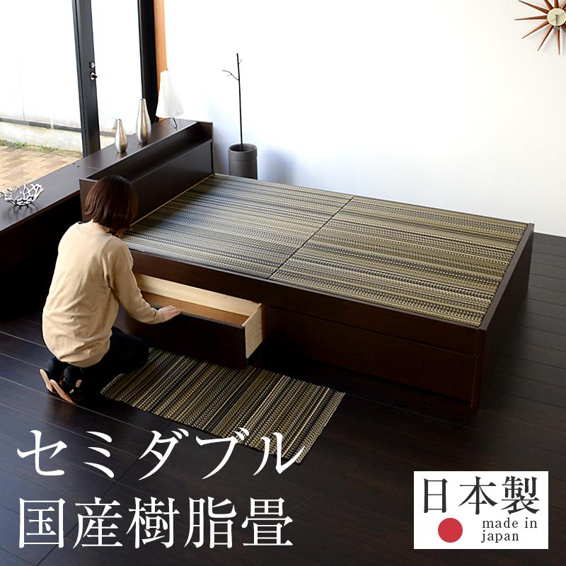 畳ベッド セミダブルベッド 引き出し 収納ベッド 棚付き 樹脂製畳 日本製 1年間保証 【ドルミー 樹脂畳 縁なし畳】 おすすめ たたみベッド 収納付き コンセント付き 宮付き 木製ベッド 送料無料