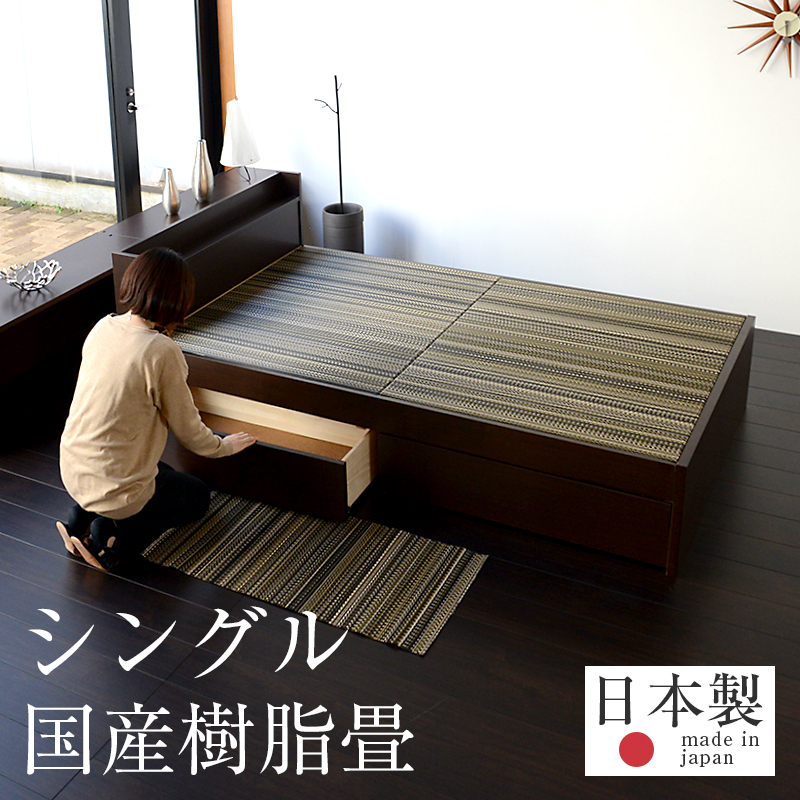 畳ベッド シングルベッド 引き出し 収納ベッド 棚付き 樹脂製畳 日本製 1年間保証 【ドルミー 樹脂畳 縁なし畳】 おすすめ たたみベッド 収納付き コンセント付き 宮付き 木製ベッド 送料無料