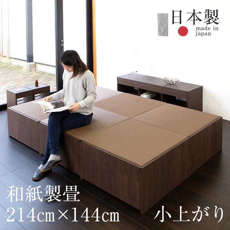 小上がり 畳収納 畳 ベッド 大容量収納 大型収納 和紙製 3畳 日本製 1年間保証 【エスパス70 和紙畳 3帖タイプ】 おすすめ 畳ベッド 新築 リフォーム 畳コーナー 送料無料