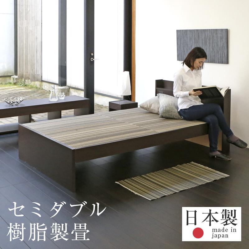 畳ベッド セミダブルベッド コンセント付き 棚付き 宮付き 樹脂製 日本製 1年間保証 【ファシレ 樹脂畳 縁なし畳】 おすすめ たたみベッド ベッド下収納 木製ベッド 送料無料