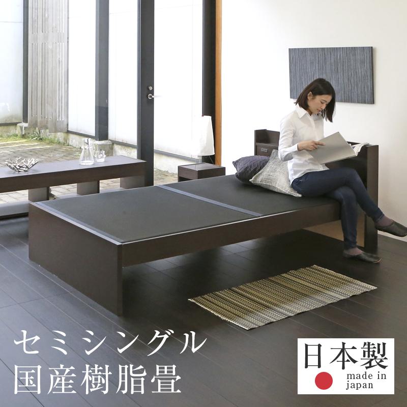 畳ベッド セミシングルベッド コンセント 棚付き 宮付き 樹脂製 日本製 1年間保証 【ファシレ 樹脂畳 炭入り】 おすすめ たたみベッド ベッド下収納 木製ベッド 送料無料