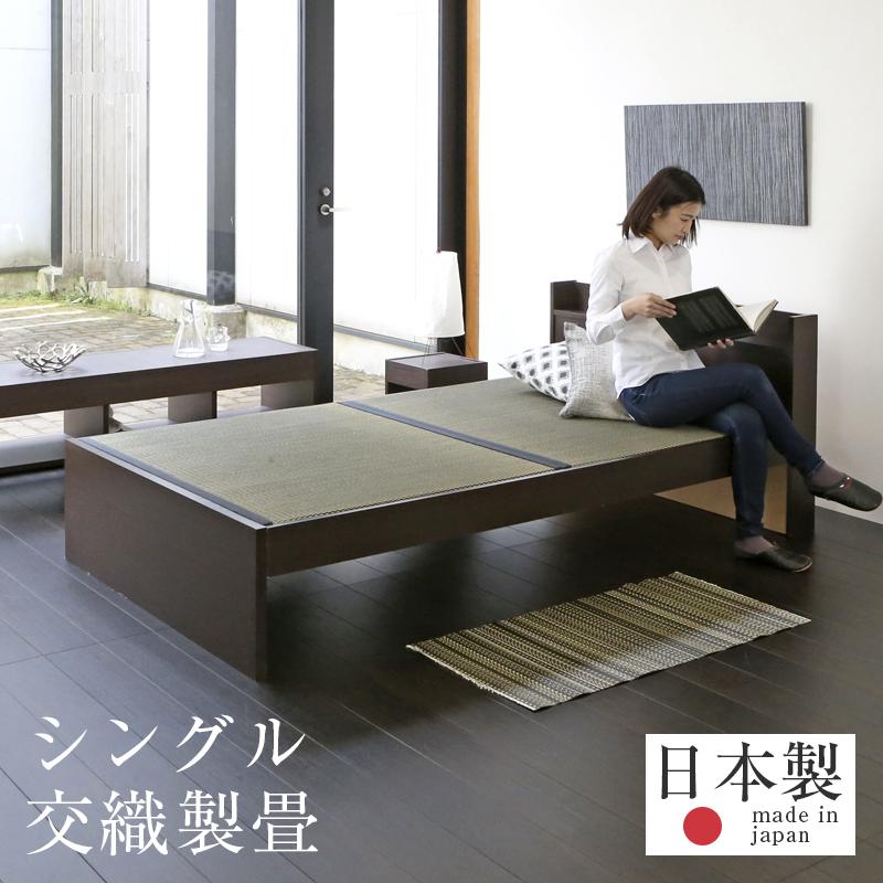 畳ベッド シングルベッド コンセント付き 棚付き 宮付き 交織製 日本製 1年間保証 【ファシレ 交織畳】 おすすめ たたみベッド ベッド下収納 木製ベッド 送料無料