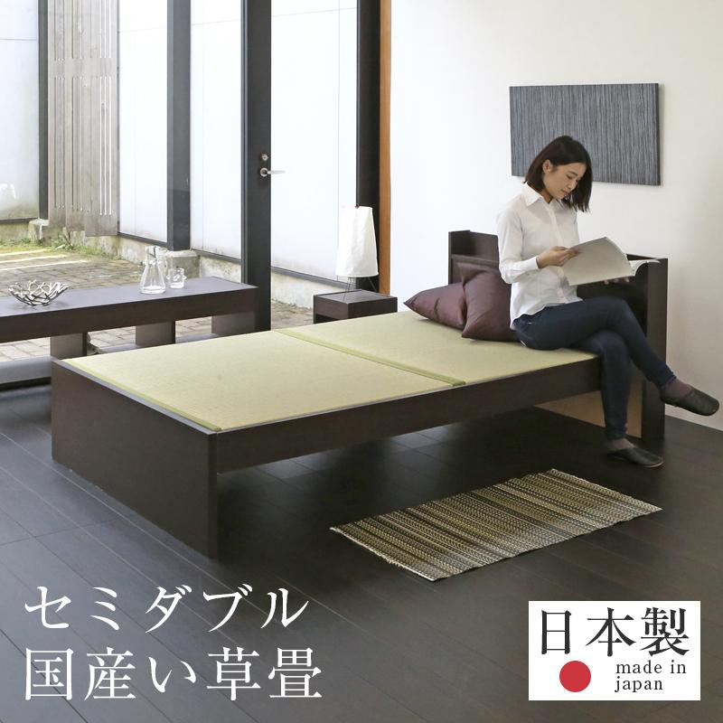 畳ベッド セミダブルベッド コンセント付き 棚付き 宮付き い草製 日本製 1年間保証 【ファシレ 国産い草畳】 おすすめ たたみベッド ベッド下収納 木製ベッド 送料無料