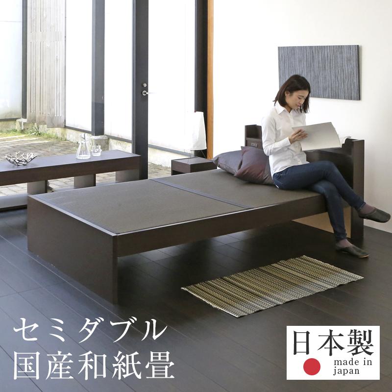 畳ベッド セミダブルベッド コンセント付き 棚付き 宮付き 和紙製 日本製 1年間保証 【ファシレ 和紙畳】 おすすめ たたみベッド ベッド下収納 木製ベッド 送料無料