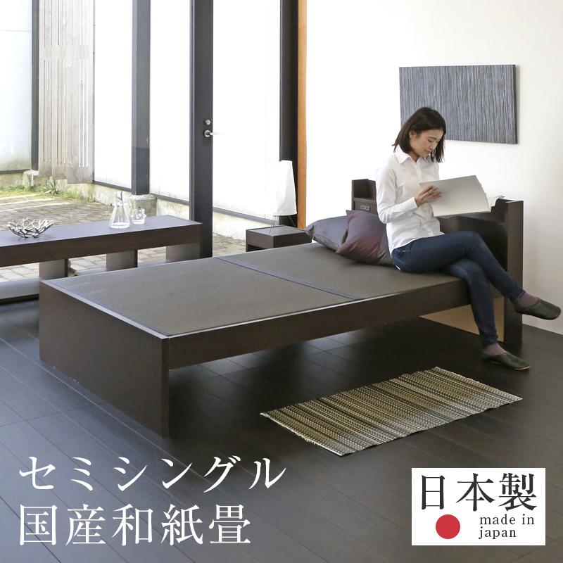 畳ベッド セミシングルベッド コンセント 棚付き 宮付き 和紙製 日本製 1年間保証 【ファシレ 和紙畳】 おすすめ たたみベッド ベッド下収納 木製ベッド 送料無料