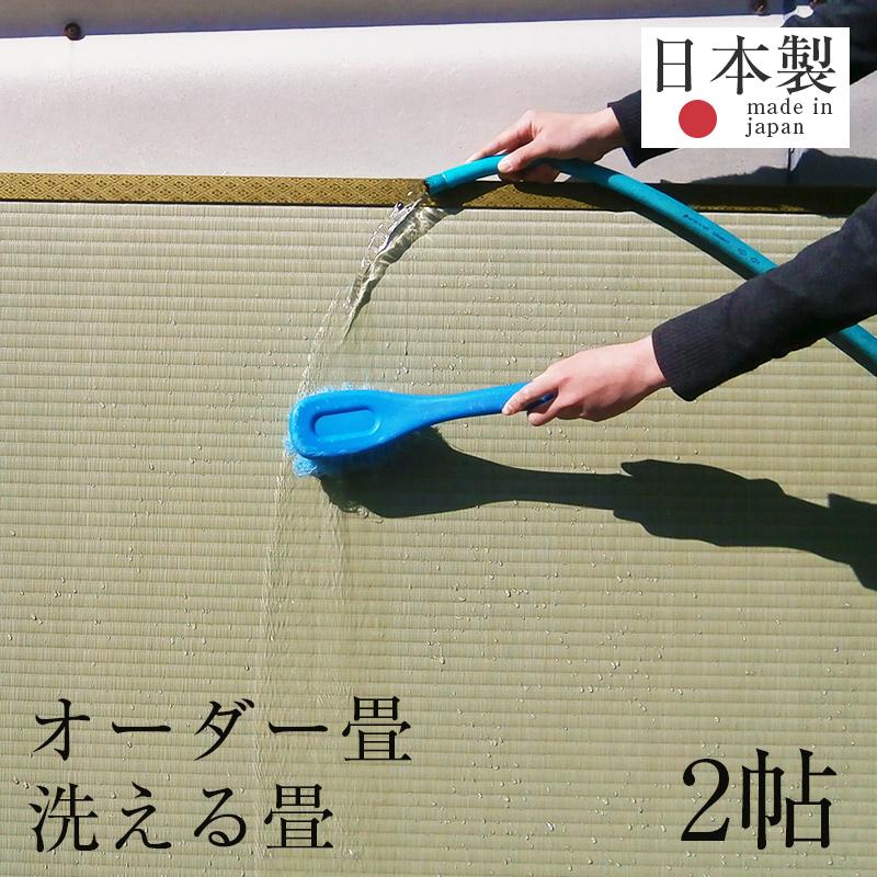 畳 新調 オーダー畳 畳新調 新畳 2畳用 洗える畳 縁付き畳 日本製 1年間保証 【オーダー畳2帖用 洗える樹脂畳】 おすすめ たたみ タタミ オーダーサイズ オーダーメイド 畳替え 送料無料