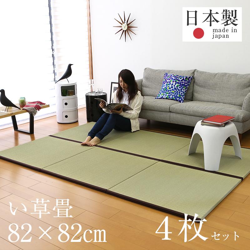 ユニット畳 置き畳 琉球畳風 半畳 縁付き畳 い草畳 4枚セット 日本製 1年間保証 【オルロ 中国産い草】 おすすめ 置くだけ 畳 たたみ タタミ 赤ちゃん リビング オーダーサイズ オーダーメイド おしゃれ