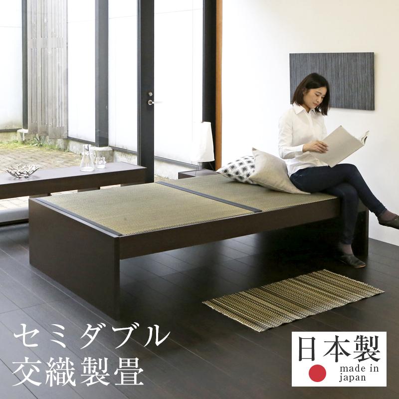 畳ベッド セミダブルベッド 高さ調整 高さ調節 マットレス 交織製 日本製 1年間保証 【パーチェ 交織畳】 おすすめ たたみベッド ヘッドレスベッド 小上がり 木製ベッド 送料無料