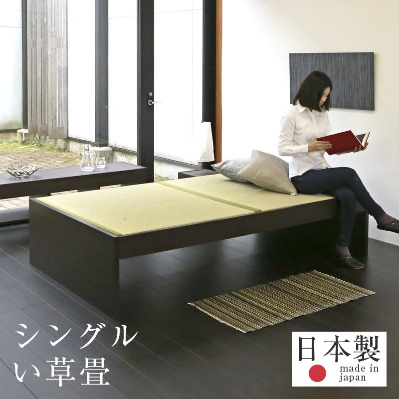 畳ベッド シングルベッド 高さ調整 高さ調節 マットレス い草製 日本製 1年間保証 【パーチェ 中国産い草畳】 おすすめ たたみベッド ヘッドレスベッド 小上がり 木製ベッド 送料無料