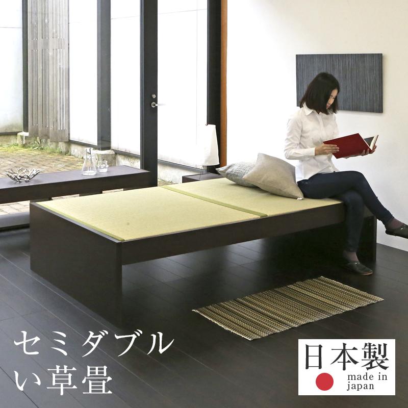 畳ベッド セミダブルベッド 高さ調整 高さ調節 マットレス い草製 日本製 1年間保証 【パーチェ 中国産い草畳】 おすすめ たたみベッド ヘッドレスベッド 小上がり 木製ベッド 送料無料