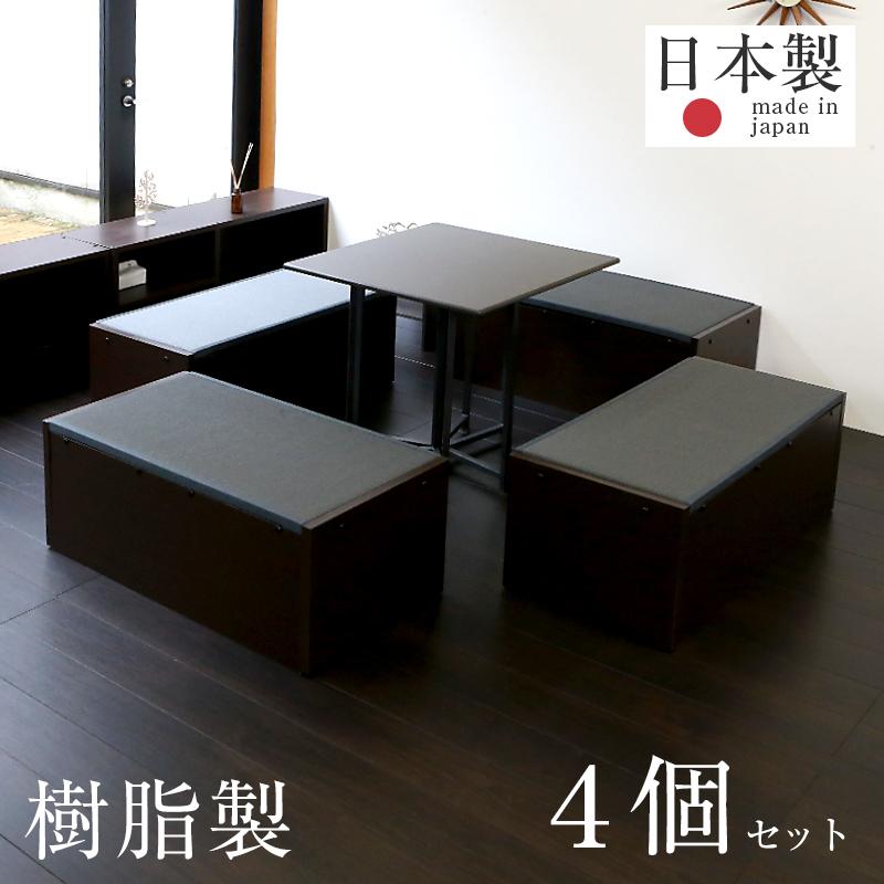 畳ベッド シングルベッド 畳収納 畳ユニット 小上がり 4個セット 日本製 1年間保証 【プルラリタFF 樹脂畳 炭入り】 おすすめ たたみベッド 収納ベッド 分割 組立 頑丈 コンパクト おしゃれ 送料無料