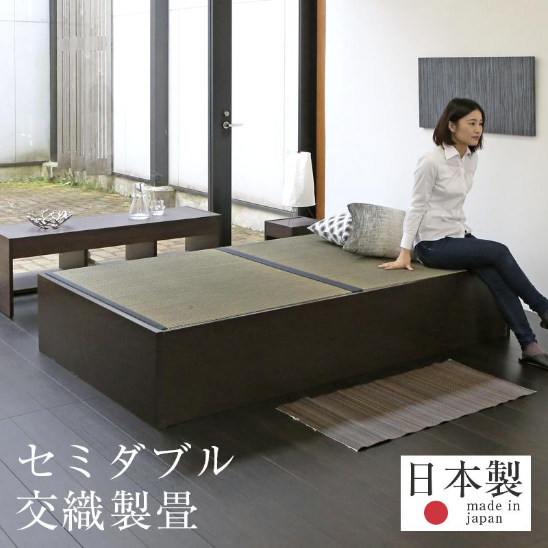 畳ベッド セミダブルベッド 大容量収納ベッド 大型収納 交織製畳 日本製 1年間保証 【スパシオ 交織畳】 おすすめ たたみベッド 収納付き ヘッドレスベッド 小上がり 木製ベッド 送料無料