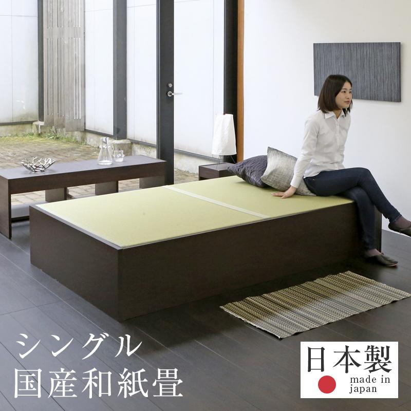 畳ベッド シングルベッド 大容量収納ベッド 大型収納 和紙製畳 日本製 1年間保証 【スパシオ 和紙畳】 おすすめ たたみベッド 収納付き ヘッドレスベッド 小上がり 木製ベッド 送料無料