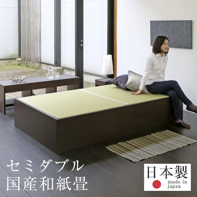 畳ベッド セミダブルベッド 大容量収納ベッド 大型収納 和紙製畳 日本製 1年間保証 【スパシオ 和紙畳】 おすすめ たたみベッド 収納付き ヘッドレスベッド 小上がり 木製ベッド 送料無料