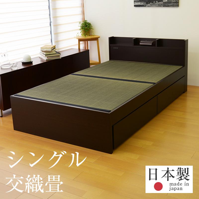 畳ベッド シングルベッド 引き出し 収納ベッド 棚付き 交織製畳 日本製 1年間保証 【バリオ 交織畳】 おすすめ たたみベッド 収納付き コンセント付き 照明付き 宮付き 木製ベッド 送料無料