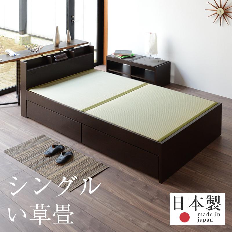 畳ベッド シングルベッド 引き出し 収納ベッド 棚付き い草製畳 日本製 1年間保証 【バリオ 中国産い草畳】 おすすめ たたみベッド 収納付き コンセント付き 照明付き 宮付き 木製ベッド 送料無料
