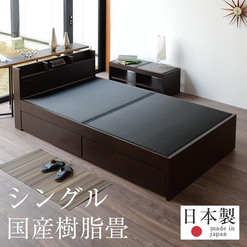 畳ベッド シングルベッド 引き出し 収納ベッド 棚付き 樹脂製畳 日本製 1年間保証 【バリオ 樹脂畳 炭入り】 おすすめ たたみベッド 収納付き コンセント付き 照明付き 宮付き 木製ベッド 送料無料