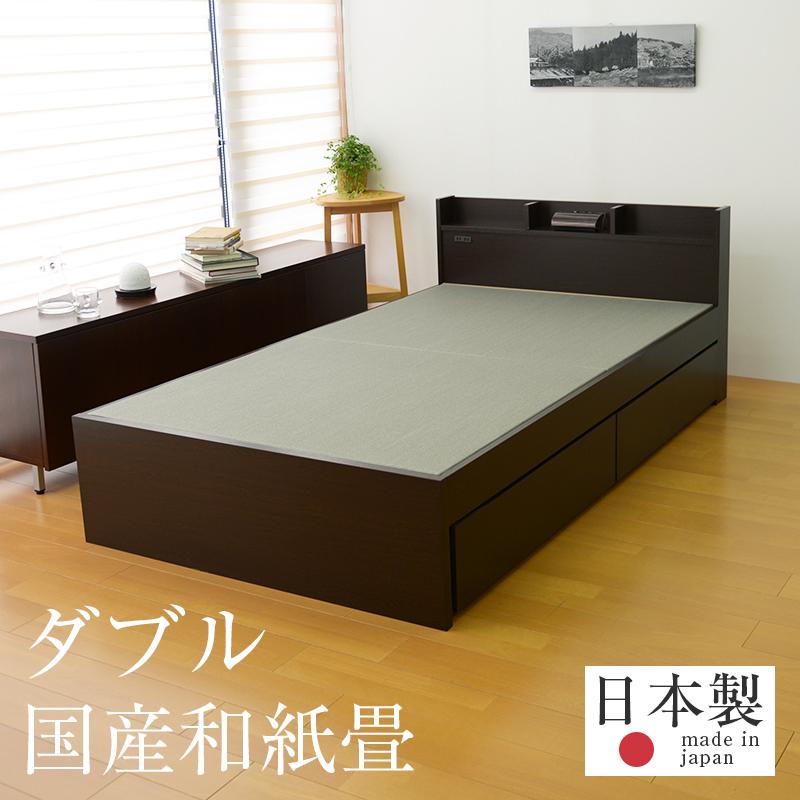 畳ベッド ダブルベッド 引き出し 収納ベッド 棚付き 和紙製畳 日本製 1年間保証 【バリオ 和紙畳】 おすすめ たたみベッド 収納付き コンセント付き 照明付き 宮付き 木製ベッド 送料無料