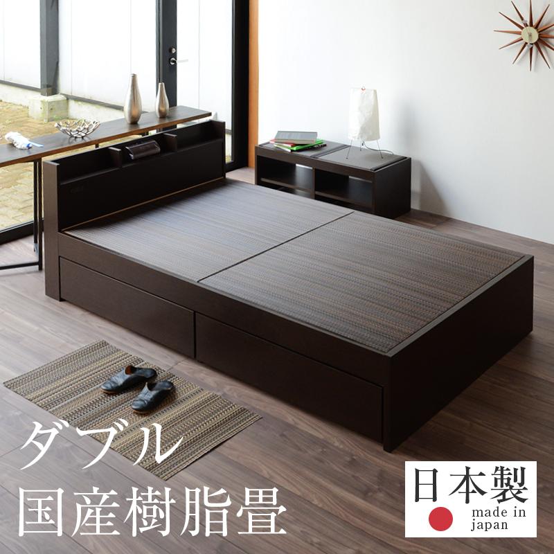 畳ベッド ダブルベッド 引き出し 収納ベッド 棚付き 樹脂製畳 日本製 1年間保証 【バリオ 樹脂畳 縁なし畳】 おすすめ たたみベッド 収納付き コンセント付き 照明付き 宮付き 木製ベッド 送料無料