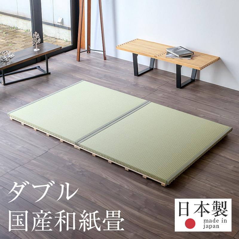 畳ベッド すのこベッド ダブル 畳 マット二つ折りすのこベッド ラゴ【畳付き】 ダブルサイズ畳2枚1セット 国産和 和紙畳 縁付き畳日本製 1年間保証 送料無料