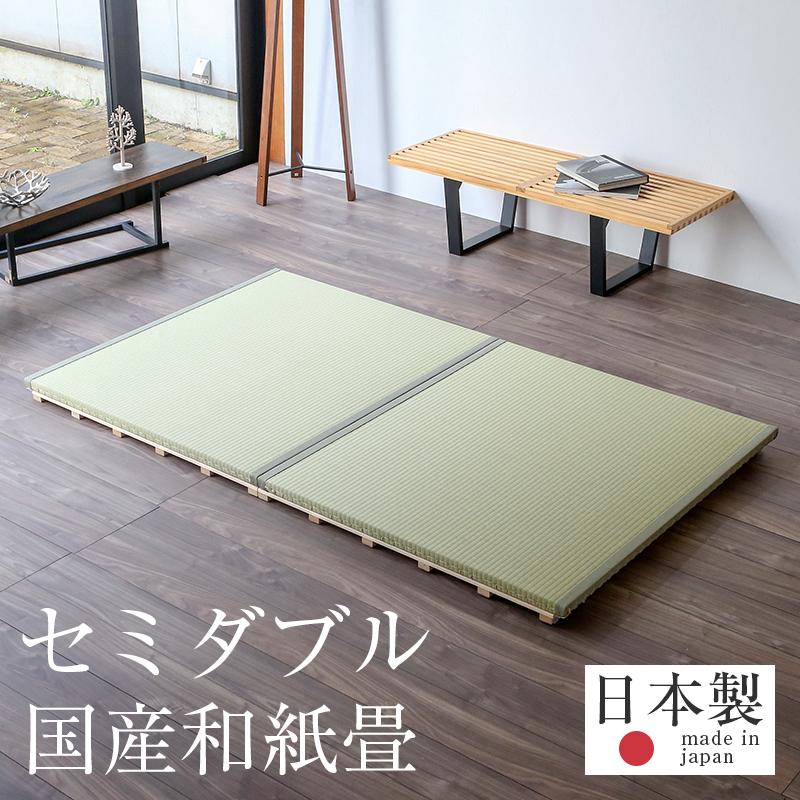 畳ベッド すのこベッド セミダブル 畳 マット二つ折りすのこベッド ラゴ【畳付き】 セミダブルサイズ畳2枚1セット 国産和 和紙畳 縁付き畳日本製 1年間保証 送料無料