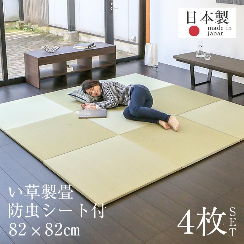 ユニット畳 琉球畳 置き畳 半畳 フローリング い草畳 4枚セット 日本製 1年間保証 【オッチ 中国産い草】 おすすめ 縁なし畳 置くだけ 畳 たたみ タタミ 赤ちゃん リビング オーダーサイズ オーダーメイド おしゃれ