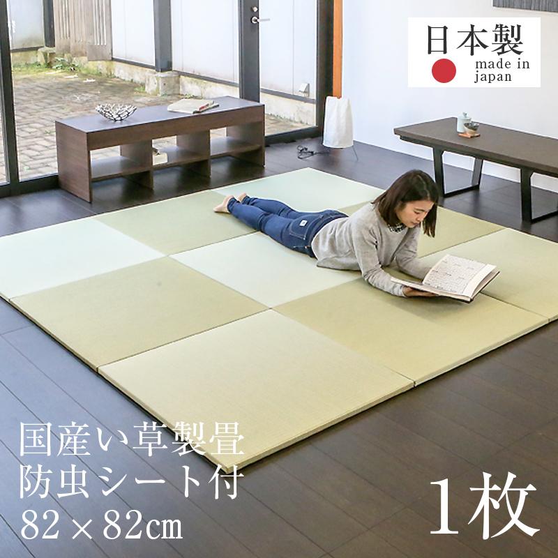 ユニット畳 琉球畳 置き畳 半畳 フローリング い草畳 1枚 単品 日本製 1年間保証 【オッチ・エバ 国産い草】 おすすめ 縁なし畳 置くだけ 畳 たたみ タタミ 赤ちゃん リビング オーダーサイズ オーダーメイド おしゃれ