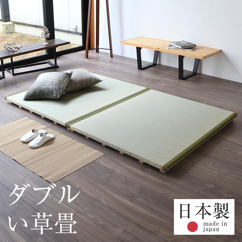 畳ベッド すのこベッド ダブル 畳 マット二つ折りすのこベッド ラゴ【畳付き】 ダブルサイズ畳2枚1セット 中国産い草畳表 縁付き畳日本製 1年間保証 送料無料