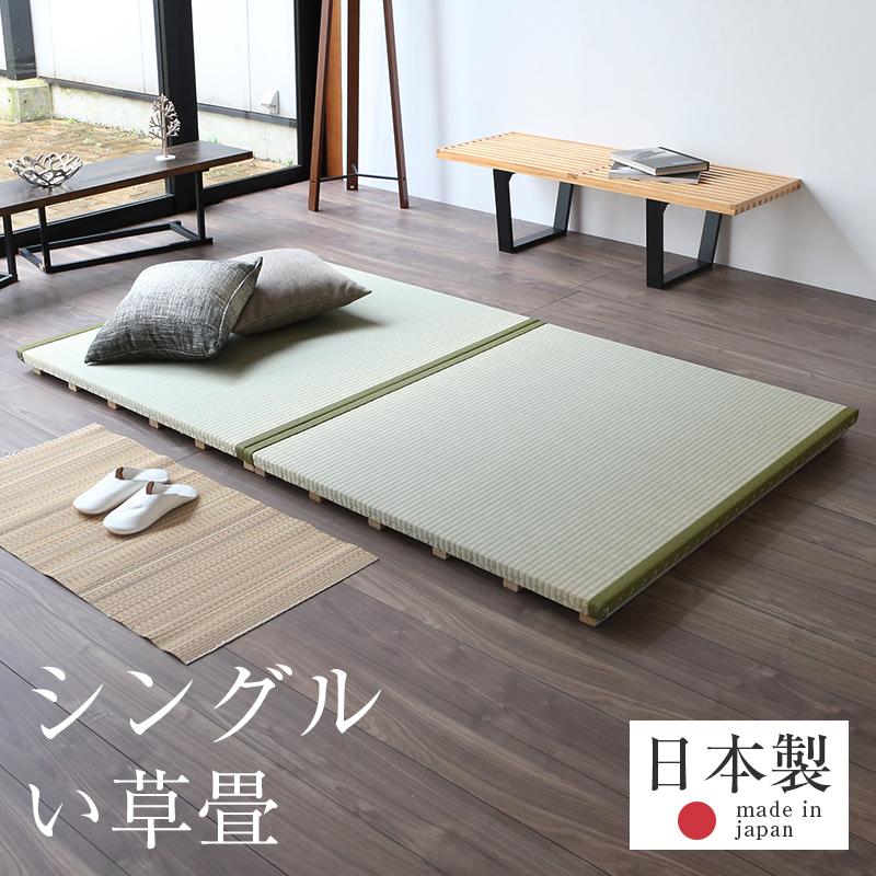 畳ベッド すのこベッド シングル 畳 マット二つ折りすのこベッド ラゴ【畳付き】 シングルサイズ畳2枚1セット 中国産い草畳表 縁付き畳日本製 1年間保証 送料無料
