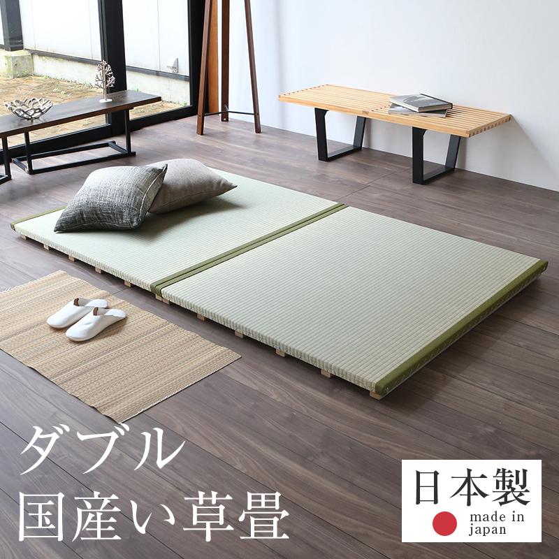 畳ベッド すのこベッド ダブル 畳 マット二つ折りすのこベッド ラゴ【畳付き】 ダブルサイズ畳2枚1セット 国産い草畳表 縁付き畳日本製 1年間保証 送料無料