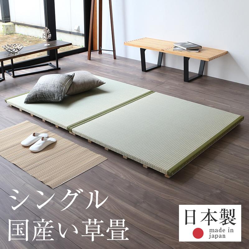 畳ベッド すのこベッド シングル 畳 マット二つ折りすのこベッド ラゴ【畳付き】 シングルサイズ畳2枚1セット 国産い草畳表 縁付き畳日本製 1年間保証 送料無料