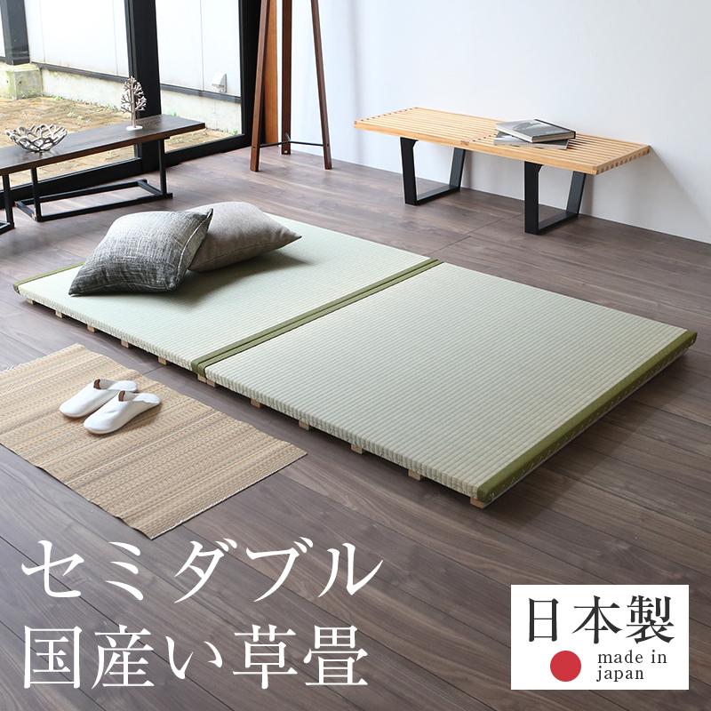 畳ベッド すのこベッド セミダブル 畳 マット二つ折りすのこベッド ラゴ【畳付き】 セミダブルサイズ畳2枚1セット 国産い草畳表 縁付き畳日本製 1年間保証 送料無料