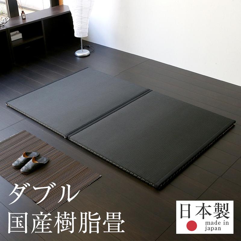 畳ベッド ダブル 置くだけ フローリング畳 樹脂 畳2枚1セット 日本製 1年間保証 【おくだけフローリング畳ベッド 炭入り樹脂畳】 おすすめ ダブルベッド 置き畳 たたみベッド 送料無料