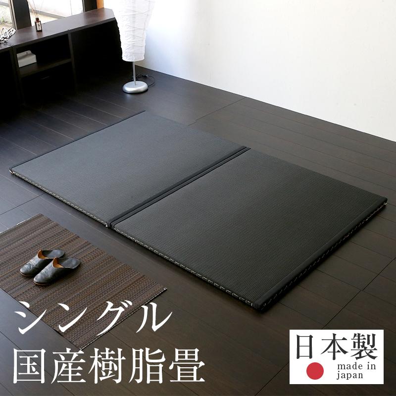 畳ベッド シングル 置くだけ フローリング畳 樹脂 畳2枚1セット 日本製 1年間保証 【おくだけフローリング畳ベッド 炭入り樹脂畳】 おすすめ シングルベッド 置き畳 たたみベッド 送料無料