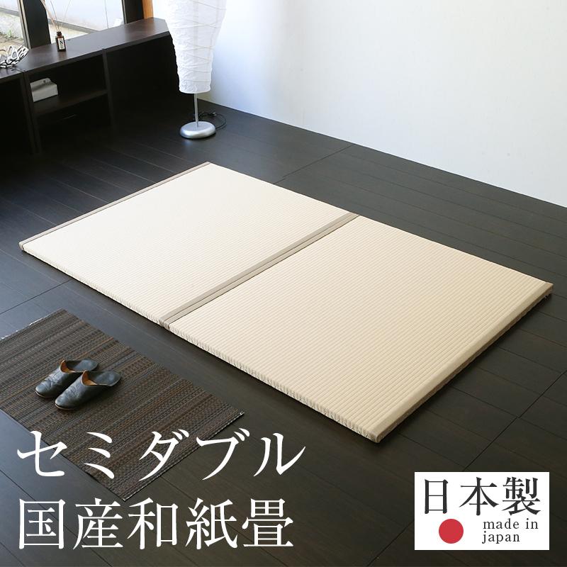 畳ベッド セミダブル 置くだけ フローリング畳 和紙 畳2枚1セット 日本製 1年間保証 【おくだけフローリング畳ベッド 和紙畳 銀白カラー】 おすすめ セミダブルベッド 置き畳 たたみベッド 送料無料