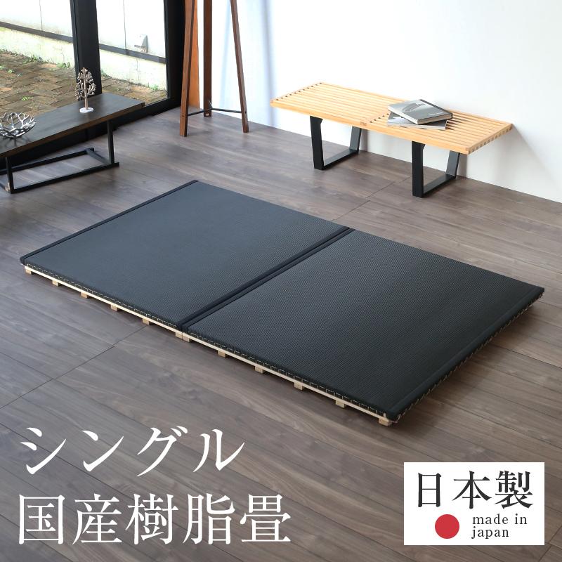畳ベッド すのこベッド シングル 畳 マット二つ折りすのこベッド ラゴ【畳付き】 シングルサイズ畳2枚1セット 炭入り畳表 樹脂畳表 縁付き畳日本製 1年間保証 送料無料