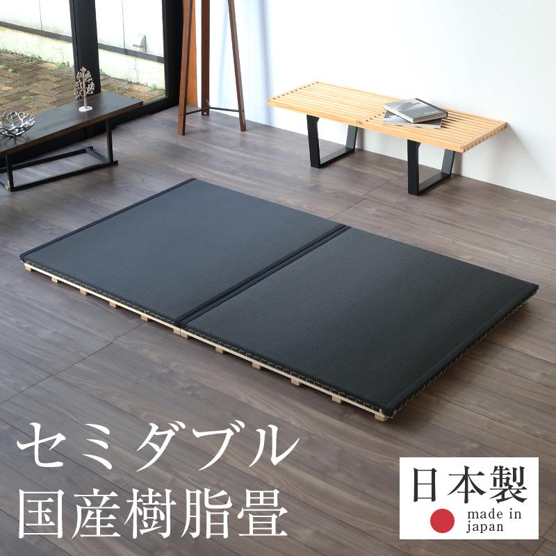 畳ベッド すのこベッド セミダブル 畳 マット二つ折りすのこベッド ラゴ【畳付き】 セミダブルサイズ畳2枚1セット 炭入り畳表 樹脂畳 縁付き畳日本製 1年間保証 送料無料