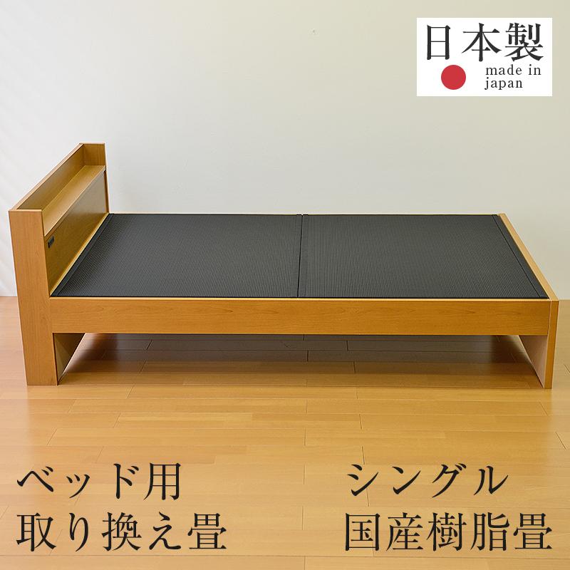 畳ベッド ベッド畳 シングルベッド用 取り換え畳 樹脂 畳2枚1セット 日本製 1年間保証 【ベッド用取り換え畳 炭入り樹脂畳】 おすすめ ベッド用畳 オーダーサイズ オーダーメイド 送料無料