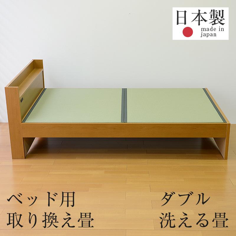 畳ベッド ベッド畳 ダブルベッド用 取り換え畳 樹脂 畳2枚1セット 日本製 1年間保証 【ベッド用取り換え畳 洗える畳 樹脂畳】 おすすめ ベッド用畳 オーダーサイズ オーダーメイド 送料無料