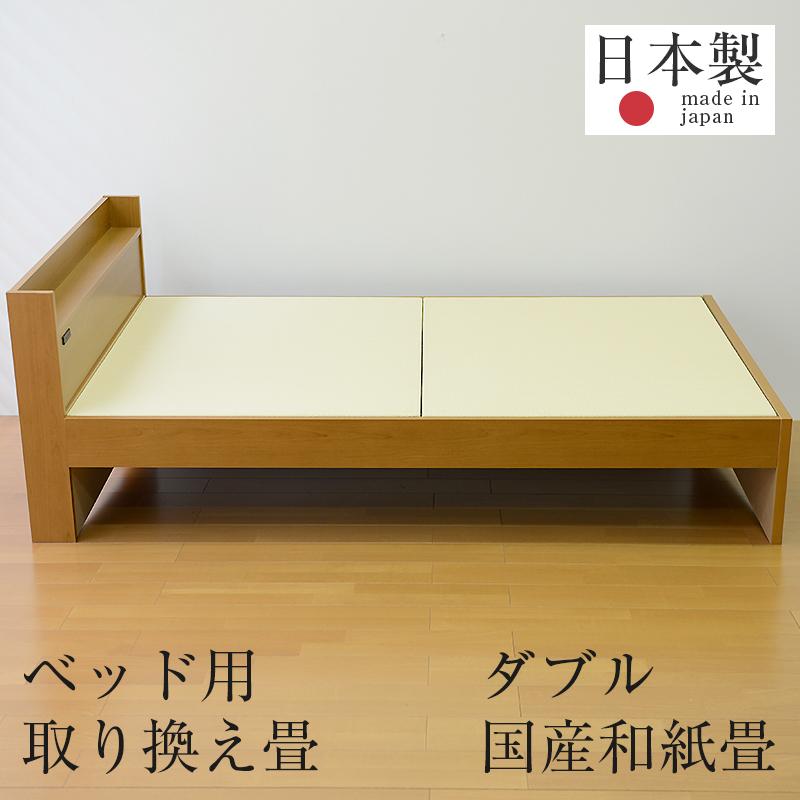 畳ベッド ベッド畳 ダブルベッド用 取り換え畳 和紙 畳2枚1セット 日本製 1年間保証 【ベッド用取り換え畳 清流カラー 縁なし畳】 おすすめ ベッド用畳 オーダーサイズ オーダーメイド 送料無料