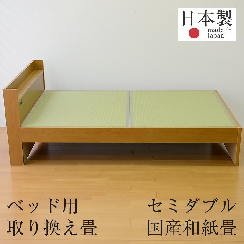 畳ベッド ベッド畳 セミダブルベッド用 取り換え畳 和紙 畳2枚1セット 日本製 1年間保証 【ベッド用取り換え畳 銀白カラー 和紙畳】 おすすめ ベッド用畳 オーダーサイズ オーダーメイド 送料無料