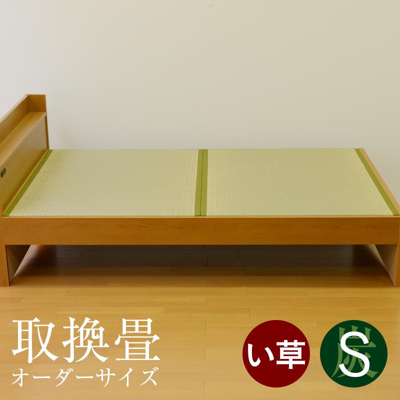 畳ベッド ベッド畳 シングルベッド用 取り換え畳 い草 畳2枚1セット 日本製 1年間保証 【ベッド用取り換え畳 カルボ 中国産い草畳】 おすすめ ベッド用畳 オーダーサイズ オーダーメイド 送料無料
