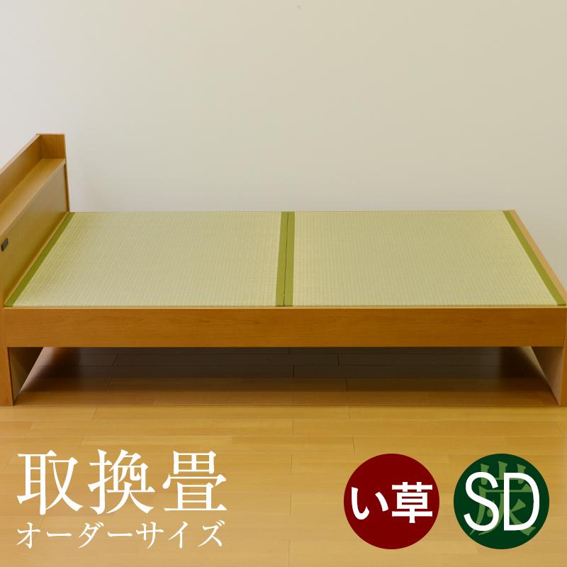 畳ベッド ベッド畳 セミダブルベッド用 取り換え畳 い草 畳2枚1セット 日本製 1年間保証 【ベッド用取り換え畳 カルボ 中国産い草畳】 おすすめ ベッド用畳 オーダーサイズ オーダーメイド 送料無料