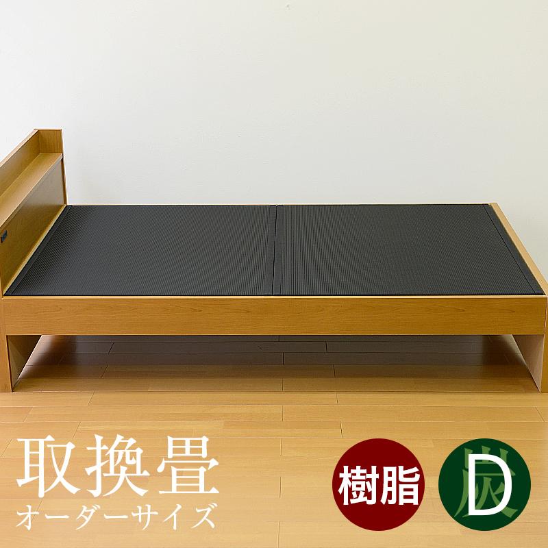 畳ベッド ベッド畳 ダブルベッド用 取り換え畳 樹脂 畳2枚1セット 日本製 1年間保証 【ベッド用取り換え畳 カルボ 炭入り樹脂畳】 おすすめ ベッド用畳 オーダーサイズ オーダーメイド 送料無料