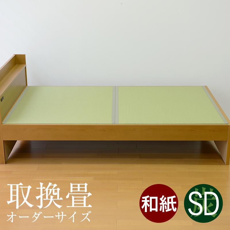 畳ベッド ベッド畳 セミダブルベッド用 取り換え畳 和紙 畳2枚1セット 日本製 1年間保証 【ベッド用取り換え畳 カルボ 銀白カラー 和紙畳】 おすすめ ベッド用畳 オーダーサイズ オーダーメイド 送料無料