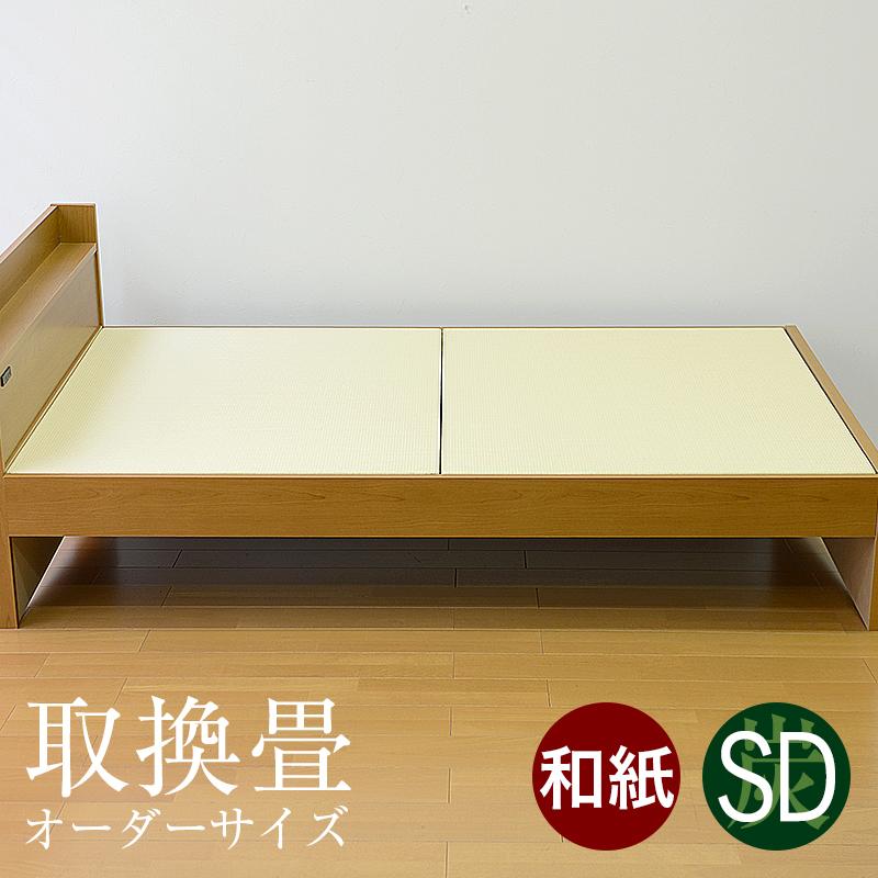 畳ベッド ベッド畳 セミダブルベッド用 取り換え畳 和紙 畳2枚1セット 日本製 1年間保証 【ベッド用取り換え畳 カルボ 清流カラー 縁なし畳】 おすすめ ベッド用畳 オーダーサイズ オーダーメイド 送料無料